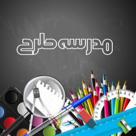 وکتور لایه باز بنر آموزشی وسایل دانش آموزی