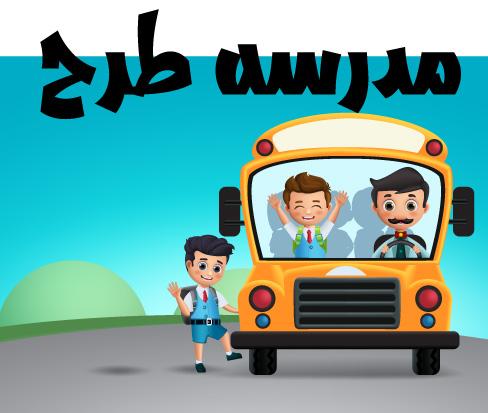 وکتورلایه باز سرویس اتوبوس مدرسه