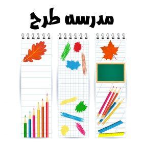 مجموعه 3 وکتور لایه باز طرح نوشت افزار دانش آموزی
