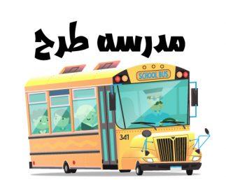 وکتور لایه باز سرویس مدرسه طرح اتوبوس
