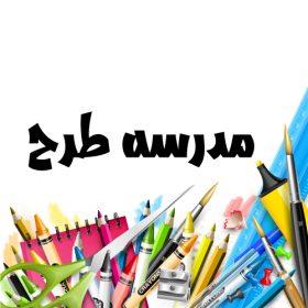 وکتور لایه باز نوشت افزار دانش آموزی مدرسه