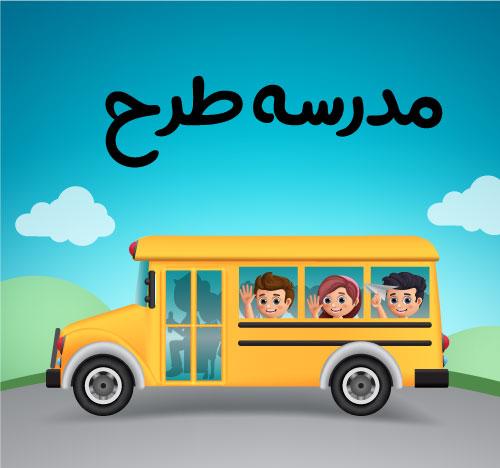 وکتور لایه باز بازگشت به مدرسه طرح اتوبوس مدرسه