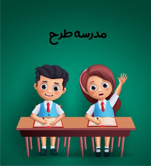 وکتور لایه باز کاراکتر کارتونی دانش آموز