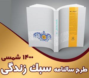 سالنامه سبک زندگی 1400