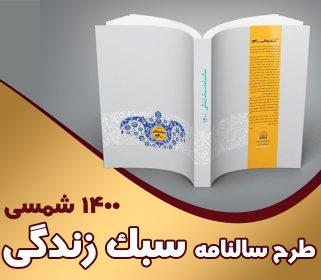 فایل آماده سالنامه سبک زندگی 1400