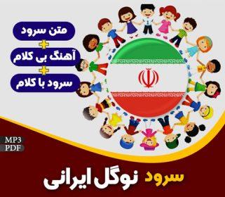 نوگل ایران