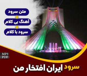 ایران افتخارمن