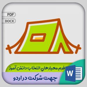 رضایت نامه شرکت در اردو