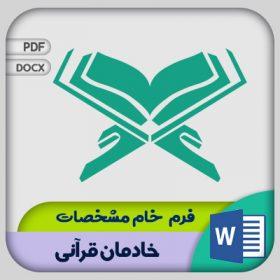 فرم مشخصات خادمان قرآنی