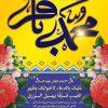 پروژه افترافکت میلاد امام  محمد باقر