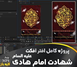 پروژه افترافکت شهادت امام هادی علیه اسلام