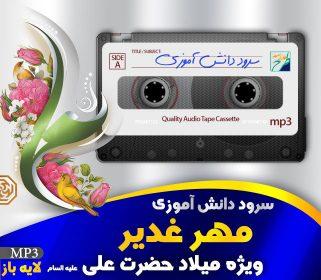 سرود مهر غدیر