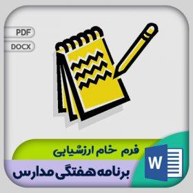 فرم ارزشیابی برنامه هفتگی مدارس