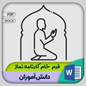 فرم کارنامه نماز دانش آموزان