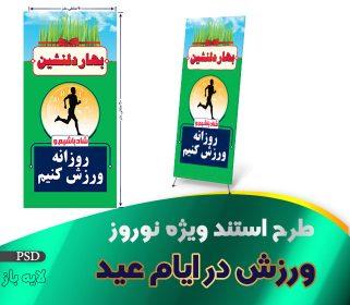 بنر ورزش در ایام عید