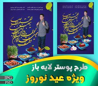 پوستر دانش آموزی تبریک عید