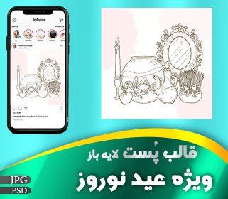 پست عید نوروز