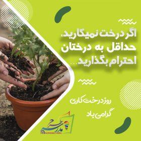 روز درختکاری دانش آموزی