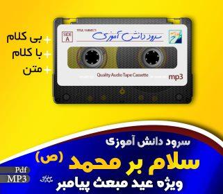 سرود سلام بر محمد