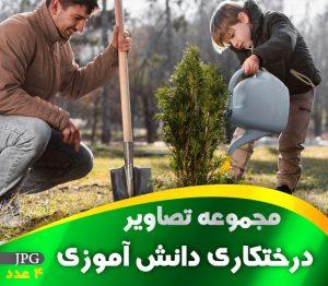 تصویر درختکاری دانش آموز