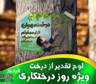 لوح تقدیر از درخت