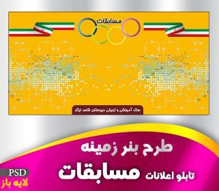 تابلو اعلانات مسابقات