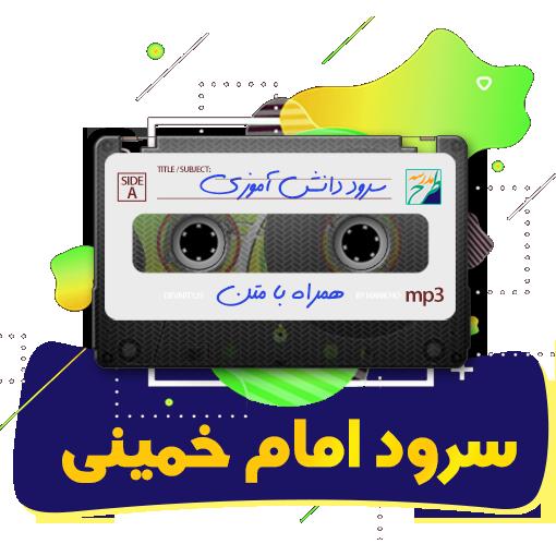 سرود امام خمینی