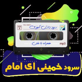 سرود خمینی ای امام