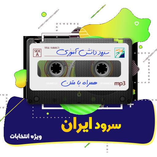 سرود ایران