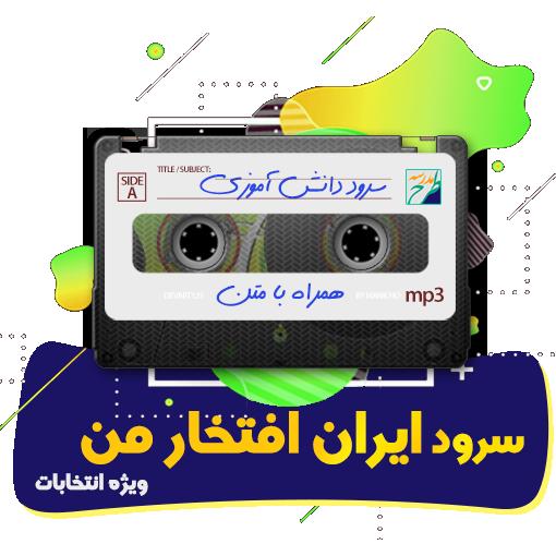 سرود ایران افتخار من
