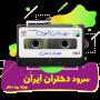 سرود دختران ایران