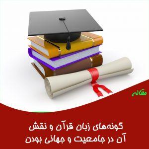 مقاله گونه های زبان قرآن و نقش آن در جامعیت و جهانی بودن