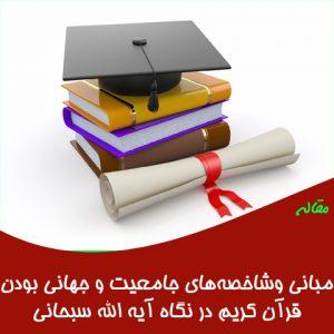 مقاله مبانی وشاخصههای جامعیت و جهانی بودن قرآن در نگاه آیه الله سبحانی