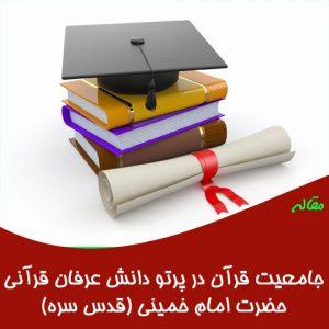 جامعیت قرآن در پرتو دانش عرفان قرآنی حضرت امام خمینی