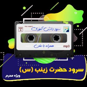سرود حضرت زینب (س)