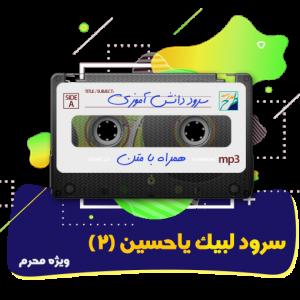 سرود لبیک یاحسین