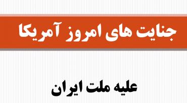 پاورپوینت جنایت های امروز آمریکا علیه ملت ایران
