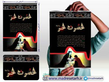 پوستر محرم شماره ۴