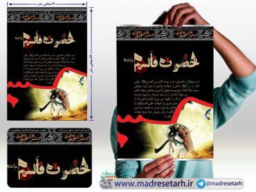 پوستر محرم شماره ۶