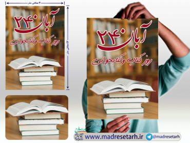 پوستر روز کتابخوانی