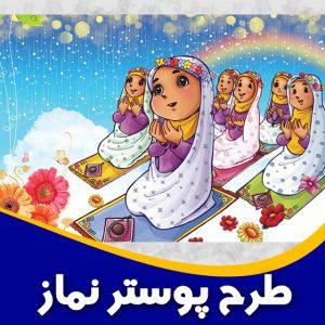 پوستر دانش آموزی نماز