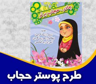 پوستر دانش آموزی حجاب