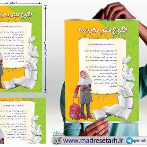 پوستر بازگشایی مدرسه دخترانه