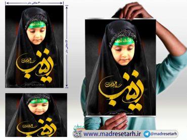 پوستر حضرت زینب دخترانه