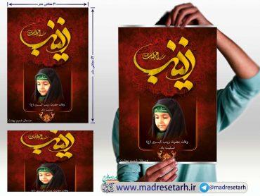 پوستر حضرت زینب ویژه برای مدارس دخترانه