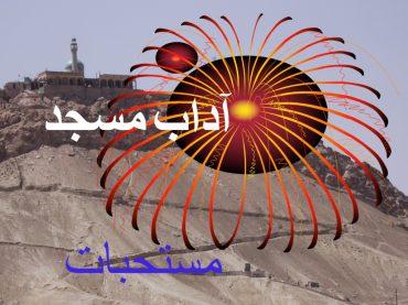 پاورپوینت اداب مسجد (مستحبات)