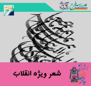شعر انقلاب ایران