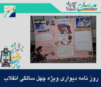 روزنامه دیواری انقلاب