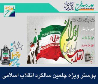 پوستر ویژه چلمین سالگرد انقلاب اسلامی