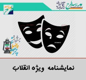 نمایشنامه ویژه انقلاب